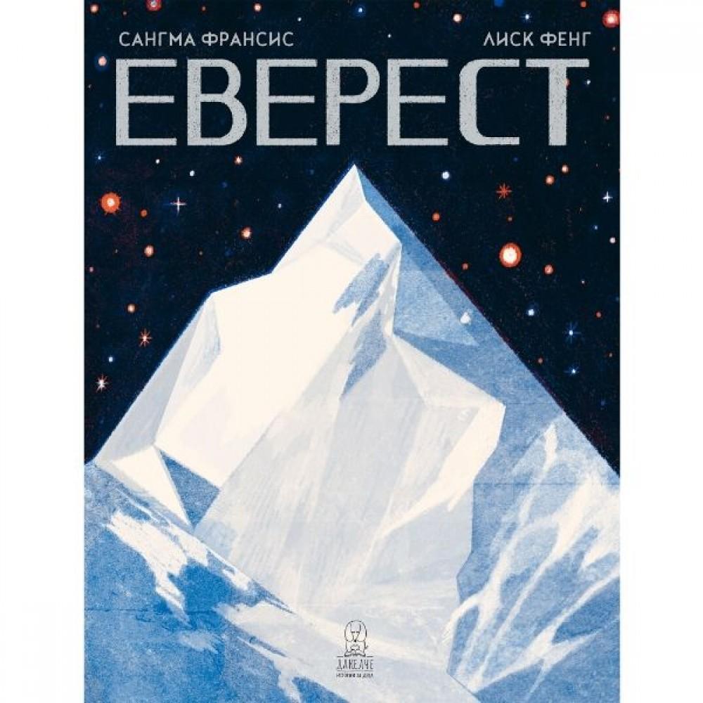 Еверест Енциклопедия