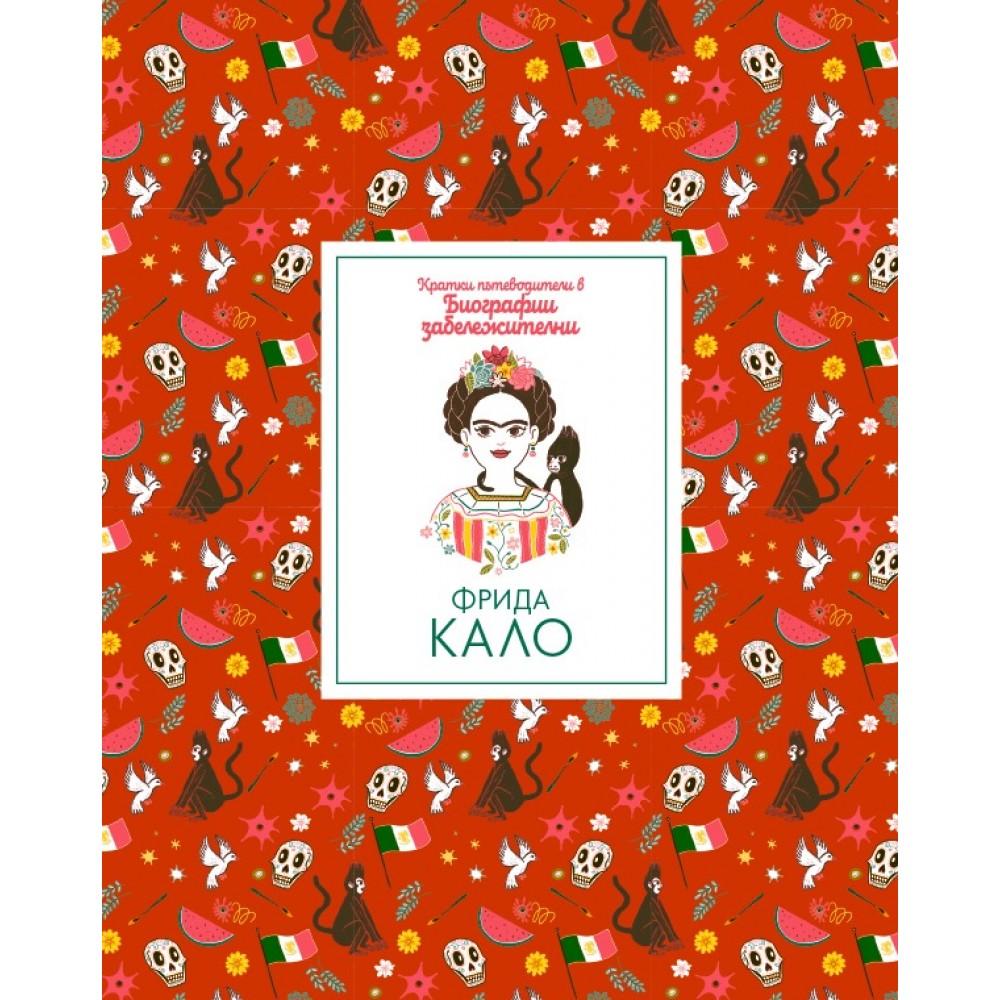 Фрида Кало - Кратки пътеводители в биографии забележителни