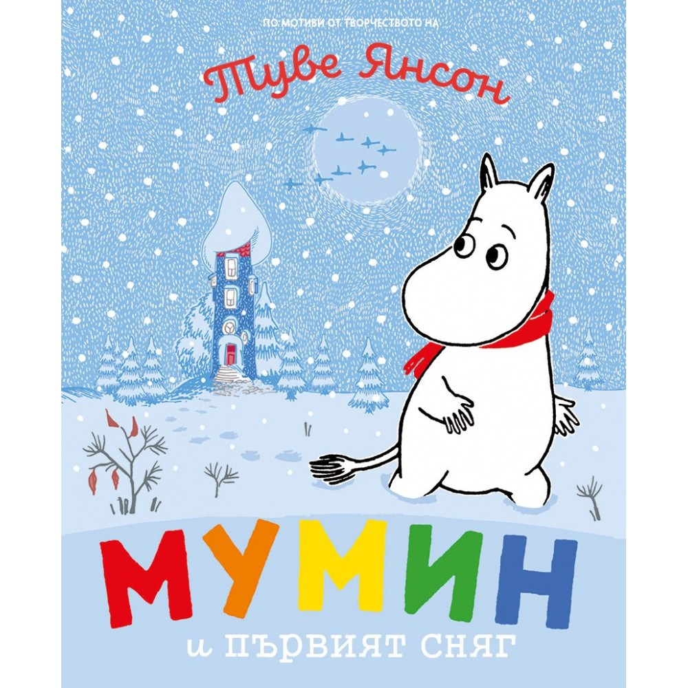 Мумин и първият сняг