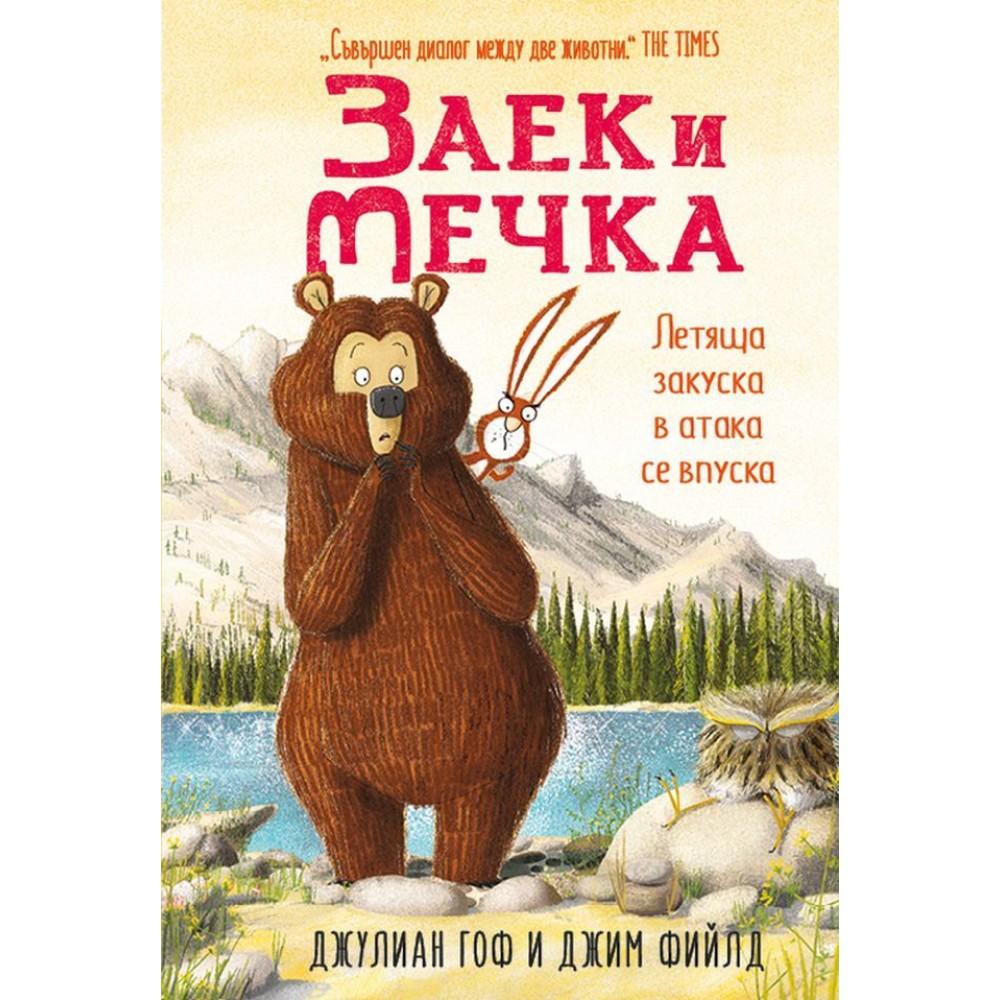 Заек и Мечка 3: Летяща закуска в атака се впуска