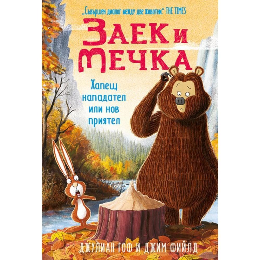Заек и Мечка 4: Хапещ нападател или нов приятел