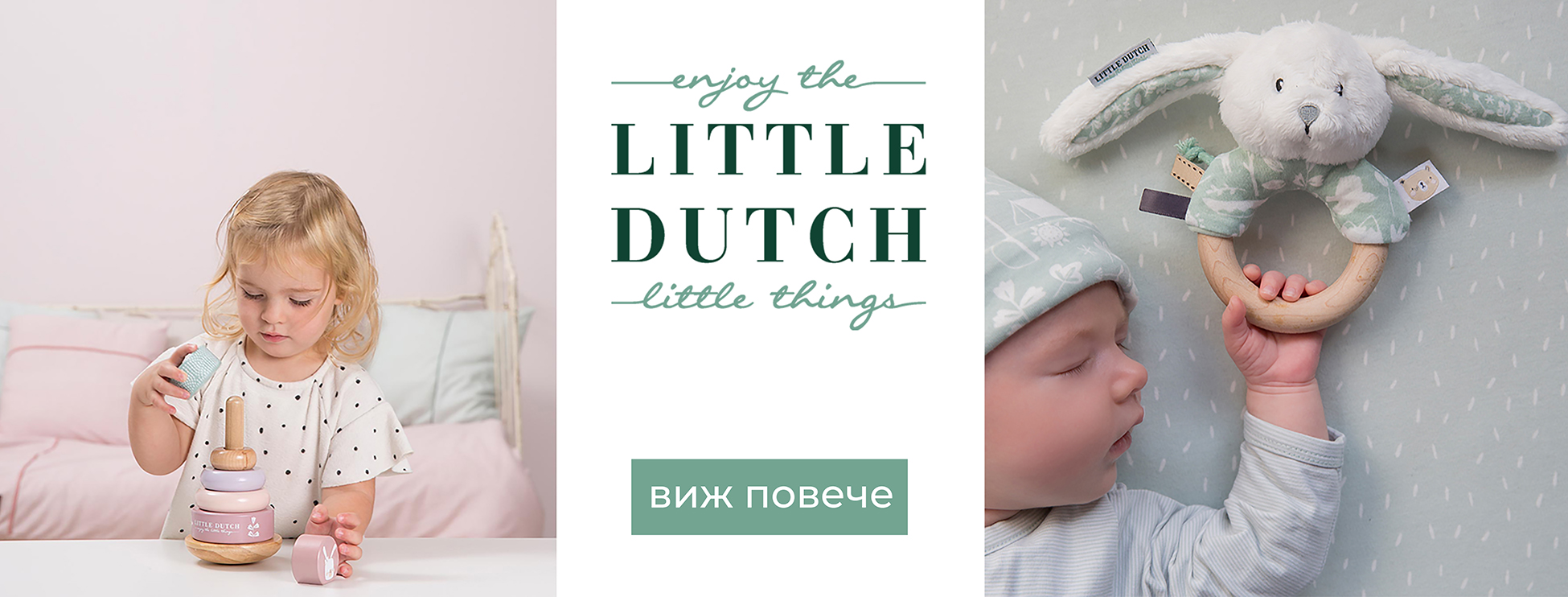 little-dutch-2