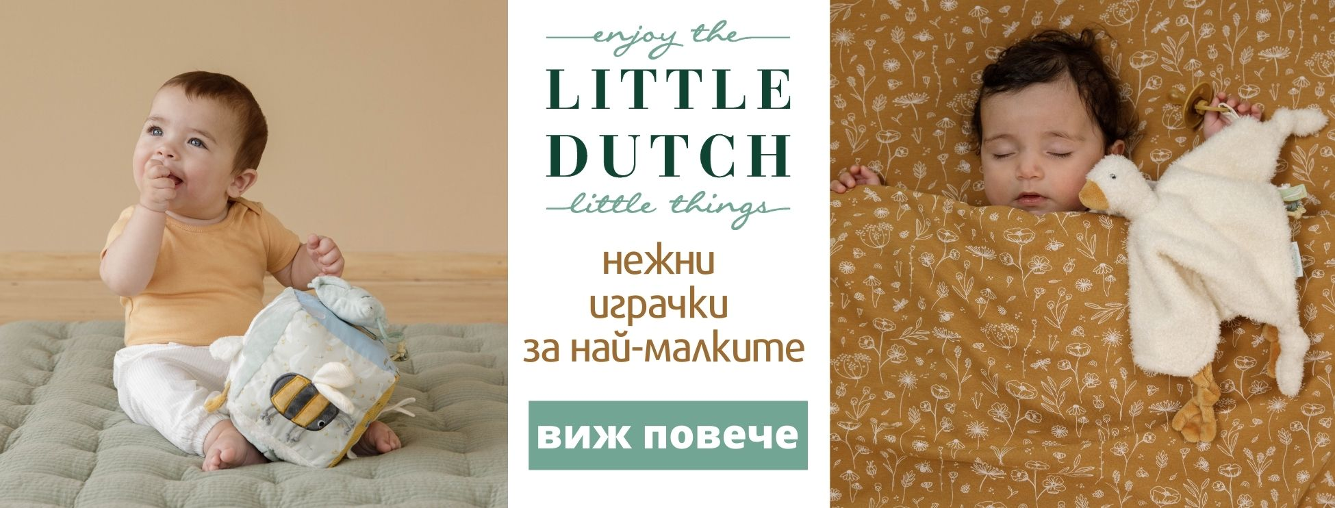 little-dutch-soft-toys